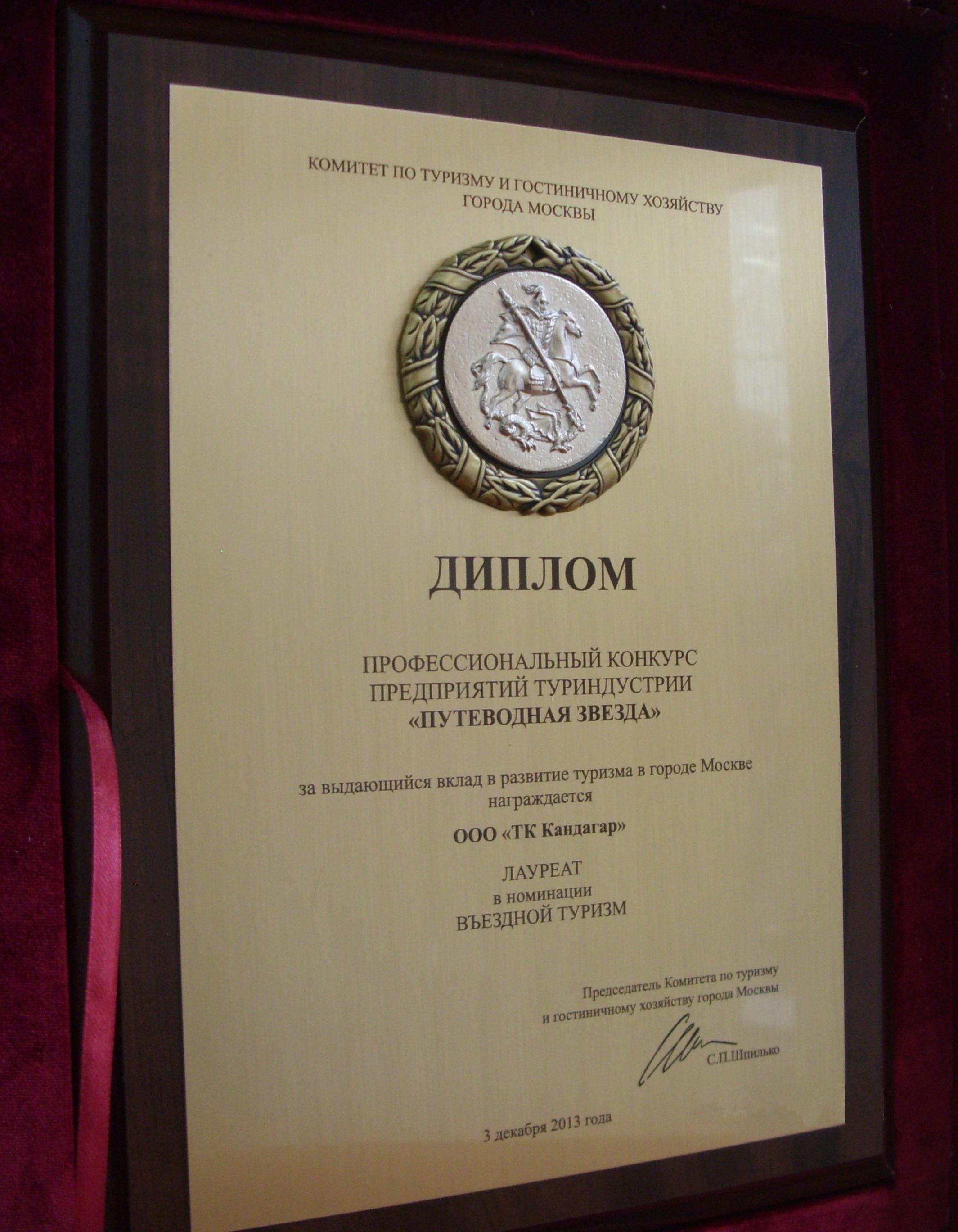 Наши награды Крымский туроператор Москва Компания получила диплом За выдающийся вклад в развитие туризма в городе Москве в номинации Въездной туризм