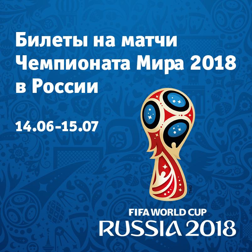 мира по футболу чемпионат на заявка года 2018
